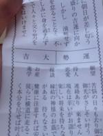 20120524daikichi