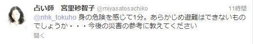 20131018tokuhousyutoken_2